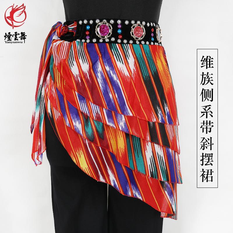 Дым облако танец производительность синьцзян платье женщин размер гонка тибет гонка размер Я ваш гонка танец практика юбка юбка этап производительность одежда