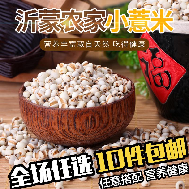小薏米仁新货农家自产薏仁米 可做红豆薏米粉250g 做粥杂粗粮包邮