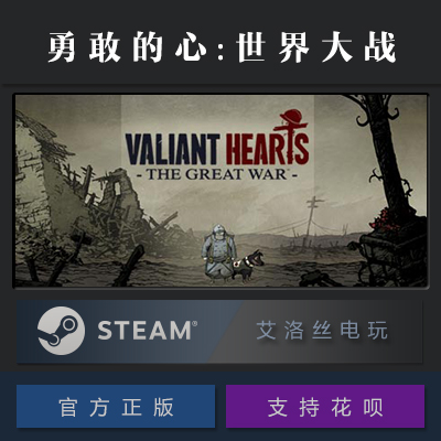 PC正版 steam 勇敢的心 世界大战 Valiant Hearts The Great War