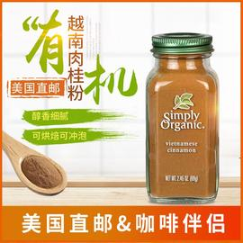 肉桂粉玉桂粉烘焙包邮咖啡用伴侣原料桂皮粉海外cinnamon powder