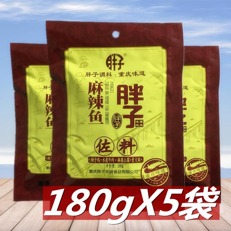 重庆胖子麻辣鱼佐料180g*5袋 麻辣水煮鱼 火锅底料餐饮家庭实用装(非品牌)