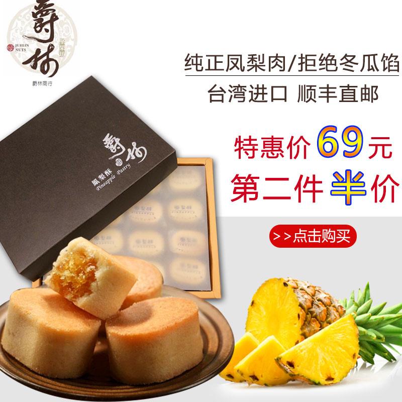 台湾特产美食小吃零食糕点传统点心进口食品爵林凤梨酥16入礼盒装