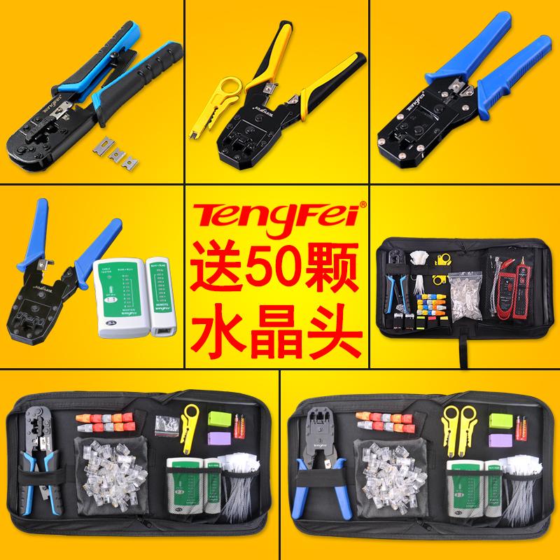 网线接头钳子水晶头压线钳家用多功能网络钳测试仪工具包套装券后16.35元