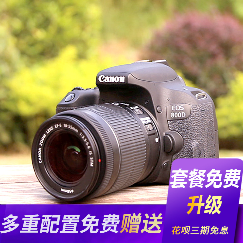 Huabei phase III interest free Canon / Canon 800D 18-55 entry level SLR camera HD Digital Tourism
