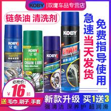 KOBY链条油摩托车链条清洗剂自行车蜡重机车润滑油踏板车齿轮油