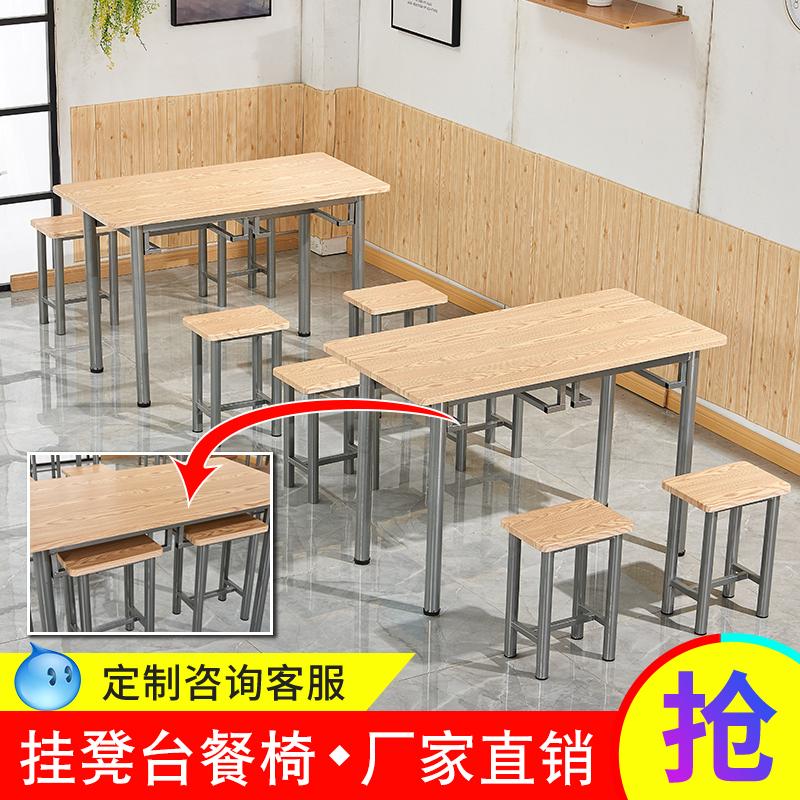 快餐桌椅组合商用4人6人挂凳座椅小吃饭店早餐烧烤店员工食堂餐桌