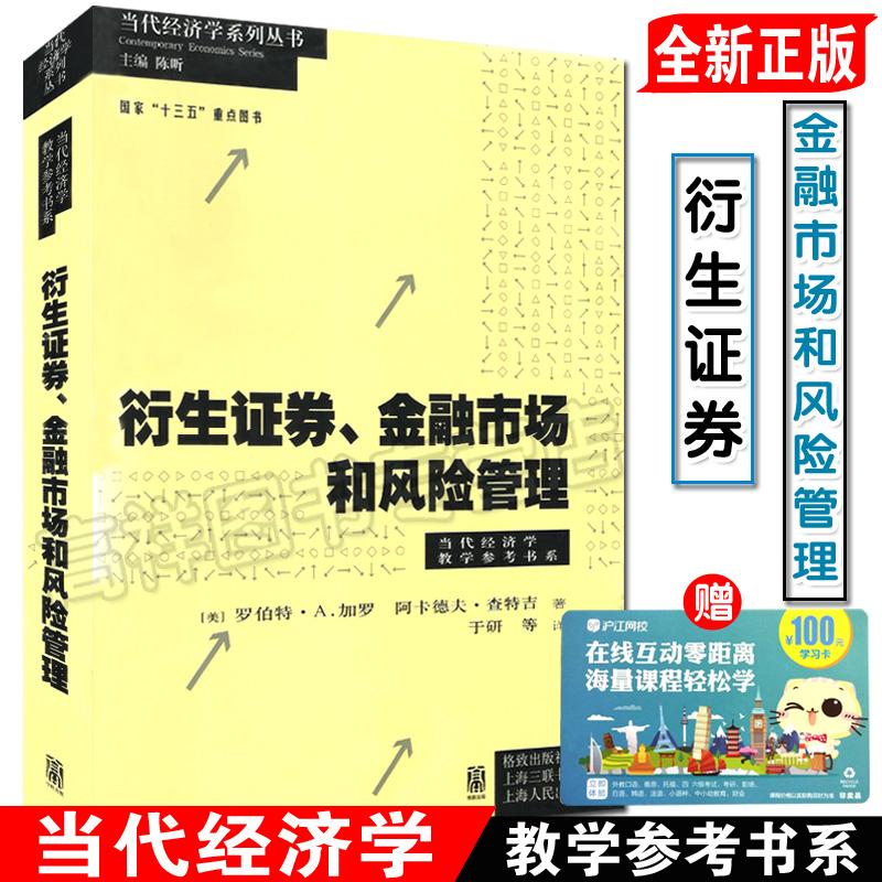 (当代经济学系列丛书)衍生证券、金融市场和风险管理  当代经济学教学参考书系 上海人民出版社 9787543227507