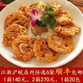 米兰虾饼 蔬菜鲜虾饼 鱼香虾饼油炸小吃 微辣零食 营养半成品点心图片
