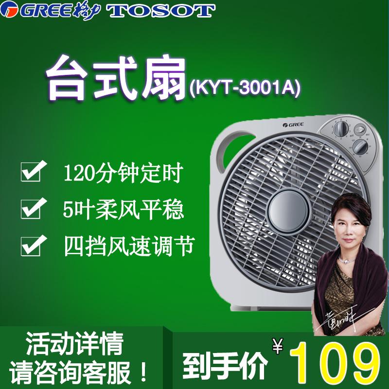 格力台扇台式风扇 KYT-3001a 12寸定时转页扇鸿运扇