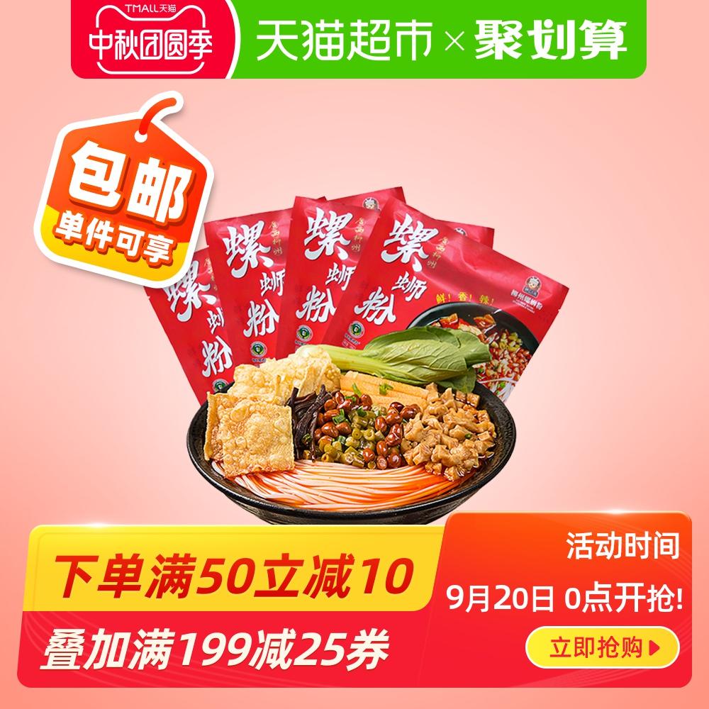 包邮柳江人家柳州螺蛳粉350g*4袋广西正宗螺狮粉速食方便面酸辣粉