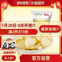 百草味山要片香葱味45g即食锅巴特产零食小吃脆薯片薄片脆片