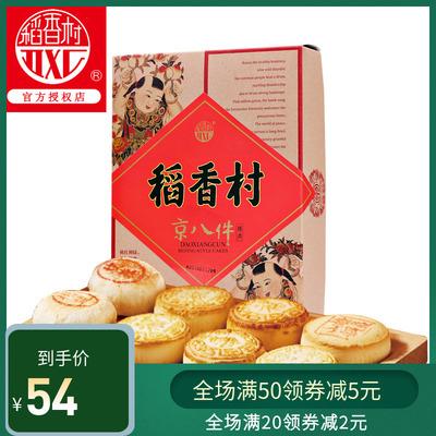 稻香村京八件糕点礼盒800g传统特产糕点中式点心美食小吃年货礼品