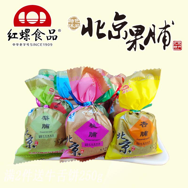 北京特產紅螺食品果脯禮包500g 傳統果脯蜜餞果幹零食小吃
