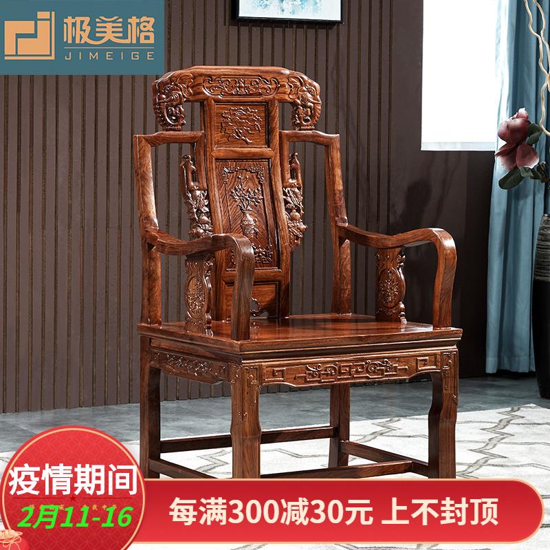 刺猬紫檀红木椅子圈椅太师椅茶椅实木单人仿古中式休闲靠背主人椅