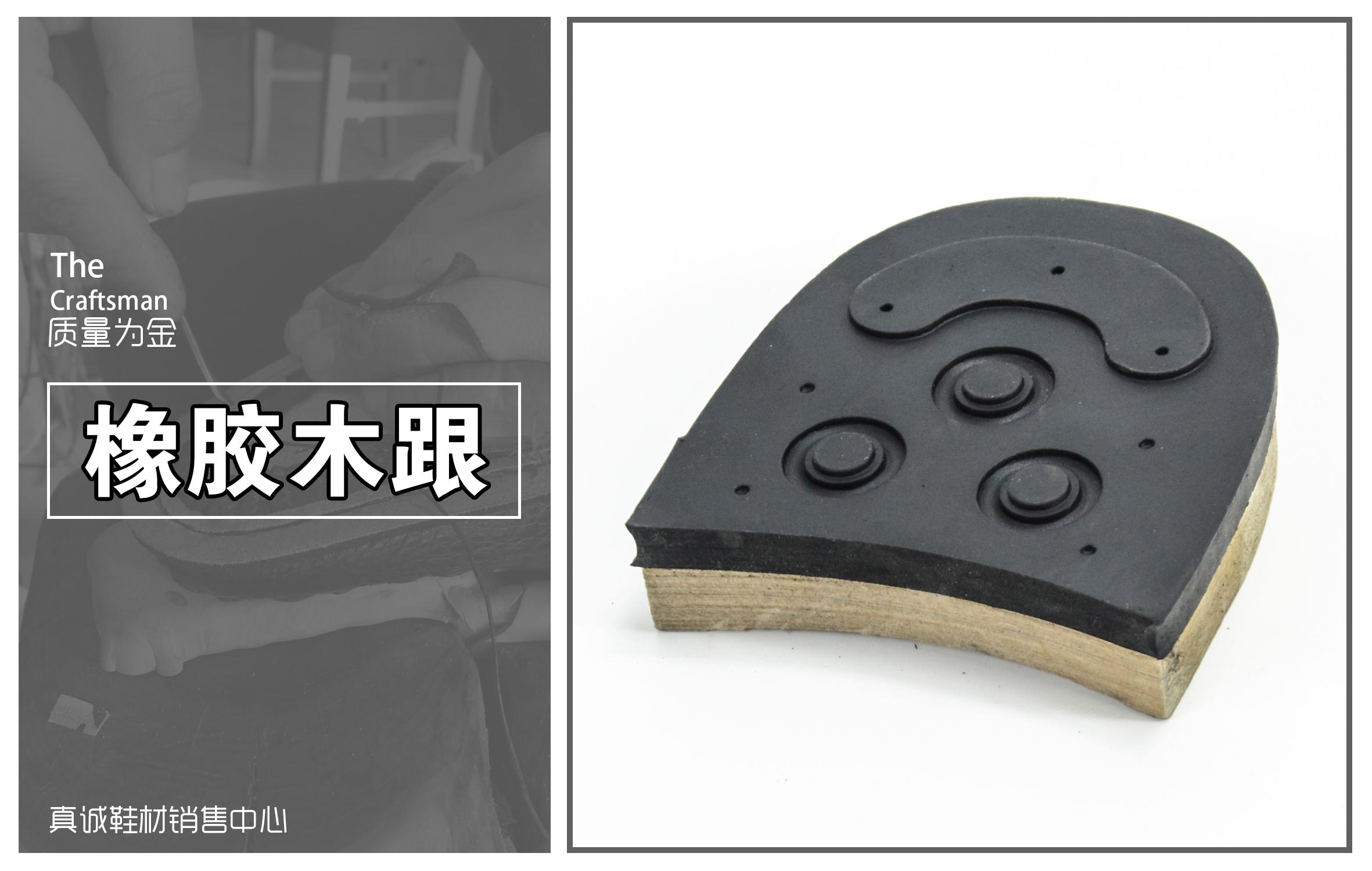 木跟牛皮后跟固特异后跟胶粘鞋鞋跟半皮跟橡胶耐磨鞋跟修鞋换跟