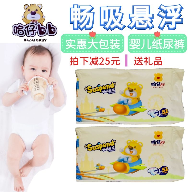 Ha Zi BB diaper l suction suspension ultra-thin breathable dry urine bag for boys and girls newborn babies