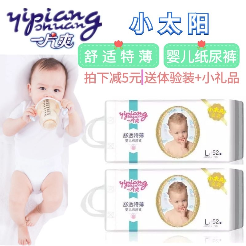 2 bags of one piece fresh baby diapers, babys ultra thin, breathable, comfortable, ultra thin diaper, new economic clothing