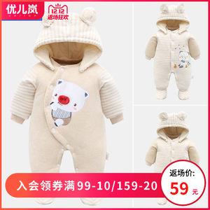 婴儿冬装秋冬季套装新生儿宝宝哈衣