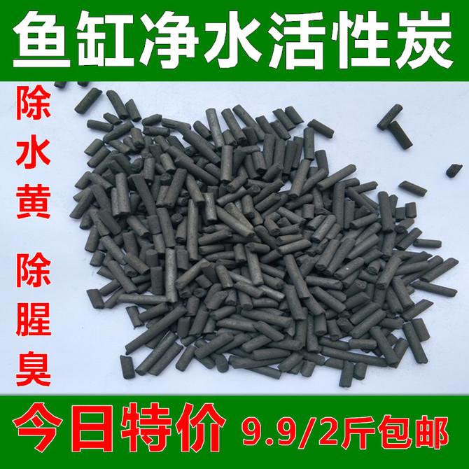 鱼缸活性炭过滤滤材水族箱除去水黄除腥臭净水专用材料椰壳碳
