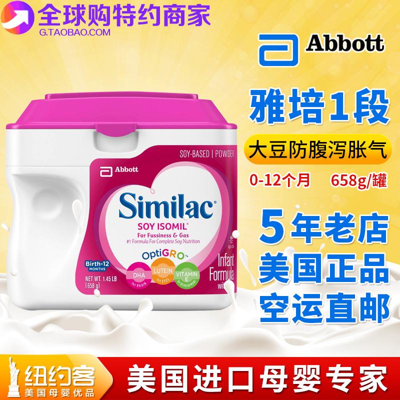 Нью-Йорк США версия Abbott similac soy isomil1 сегмент соевое молоко порошок анти-диарея метеоризм 658 г