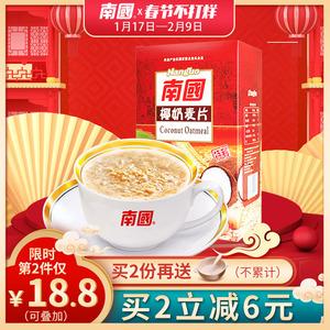 南国椰奶燕麦片早餐速食牛奶冲饮即食学生营养小袋装代餐懒人食品