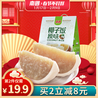 海南土特产南国食品原味椰子饭538g特产糯米饭蒸熟传统特色小吃饭