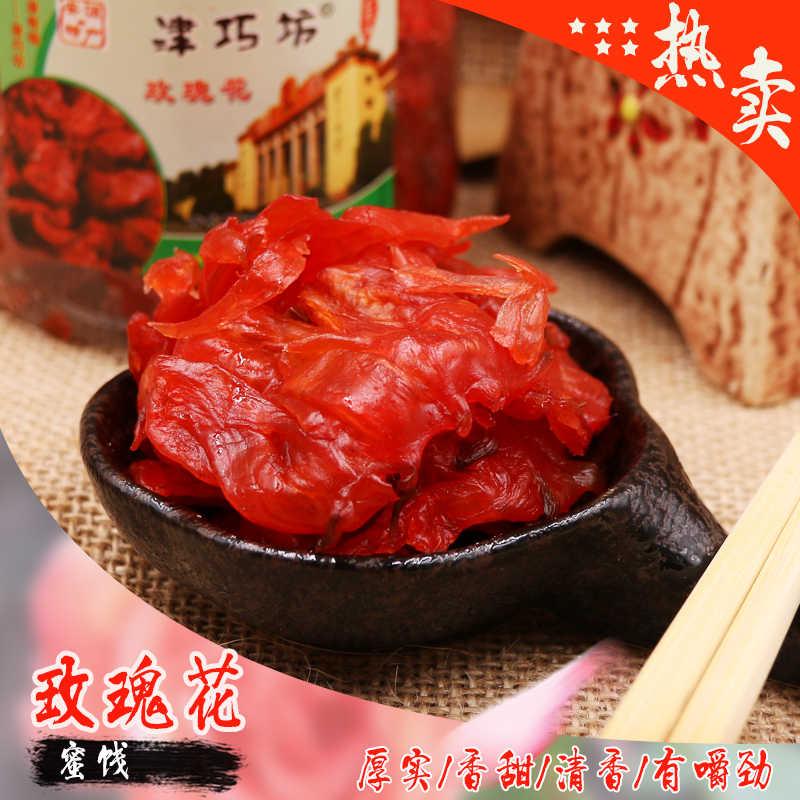 萍乡盐果子特产玫瑰花茄干蜜饯果肉脯洛神花休闲零食 230g *1包邮