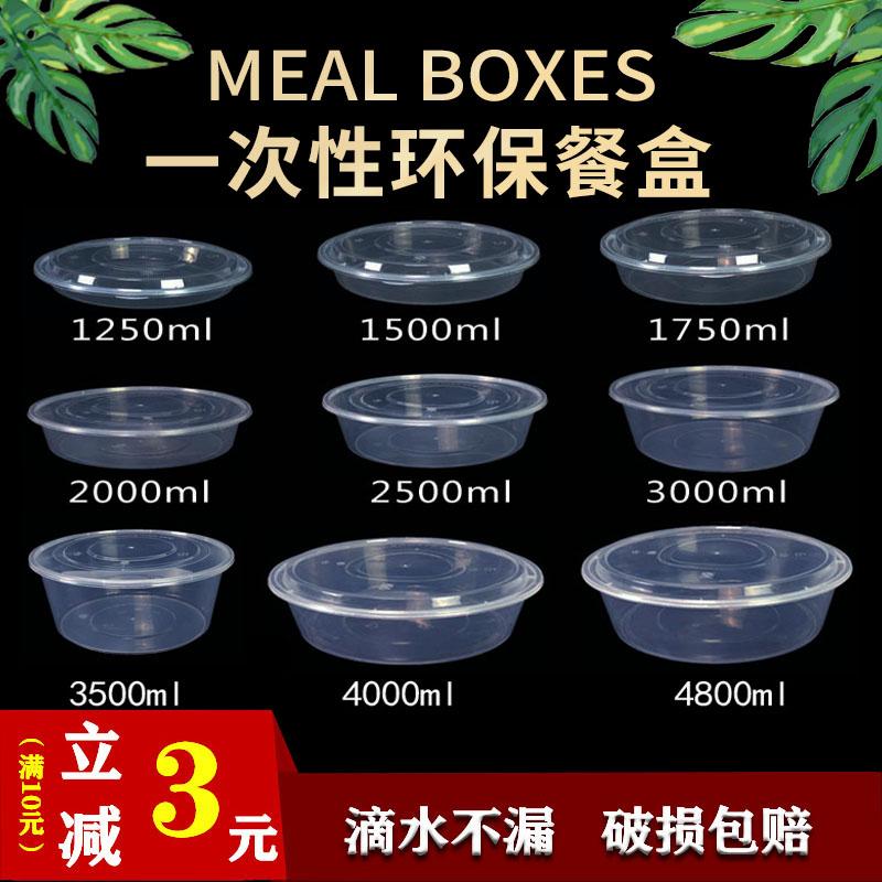 超大圆形一次性餐盒外卖打包盒加厚透明塑料快餐盒饭盒打包碗餐具