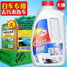 龟牌洗车液水蜡白车专用汽车高泡沫液强力去污蜡水清洗清洁剂用品