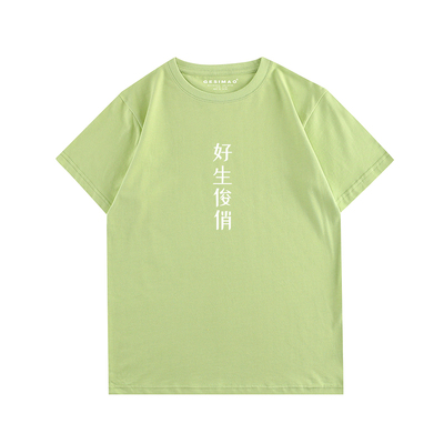 GESIMAO 好生俊俏 原创设计文字字体印刷t恤纯棉情侣百搭上衣短袖