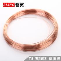 紫銅絲紫銅線紅銅絲導電銅線銅絲0.50.812345mm