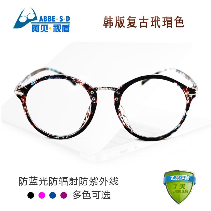 韩版复古阿贝视盾防蓝光辐射眼镜女款电脑三防护目镜无度数平光镜