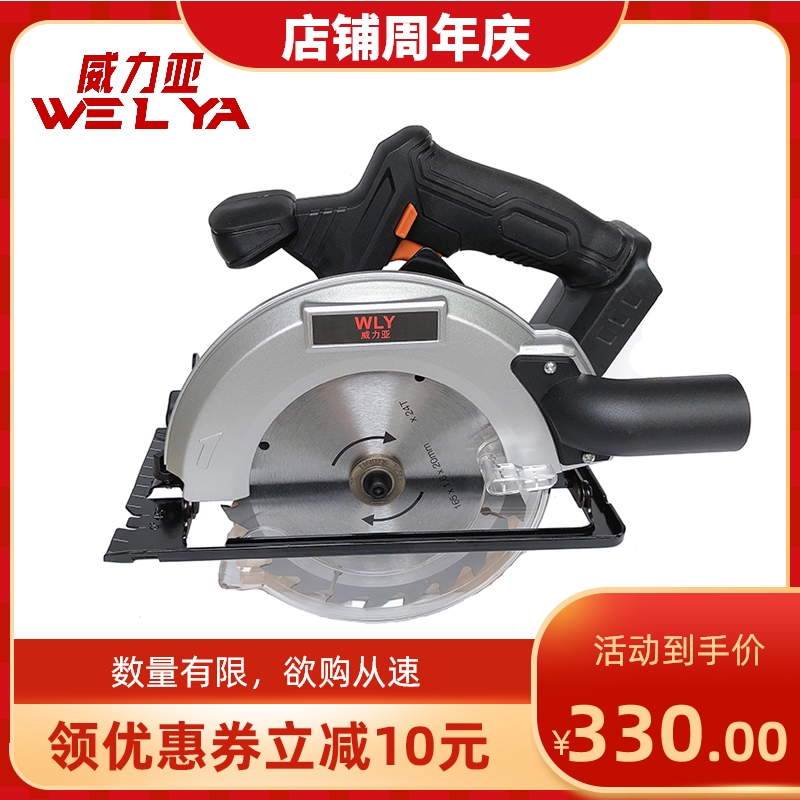 Weiliya 7-inch lithium electric circular saw multifunctional hand-held woodworking cutter electric tool electric saw