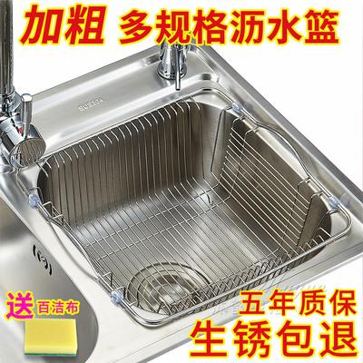 沥水篮304不锈钢洗菜盆篮沥水架