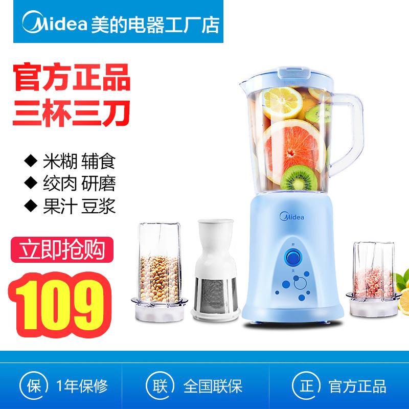Midea/美的 BL25B36榨汁机家用水果小型全自动多功能炸果蔬汁料理