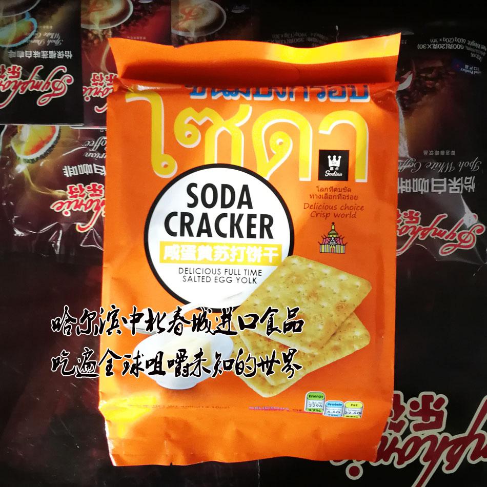 澳门 高点 苏打饼干400克 奶盐/咸蛋黄 满包邮 中北春城