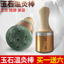 Jade Warm moxibustion rod pure copper Thunder Fire ai Grass Bar bar moxibustion Stick Instrument Eye facial Body massage moxibustion Copper Box