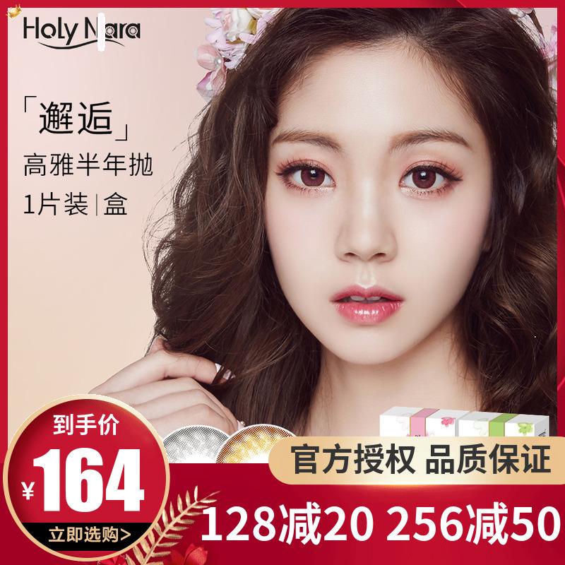 限7000张券Holy Nara邂逅美瞳半年抛1片大小直径韩国混血网红隐形眼镜