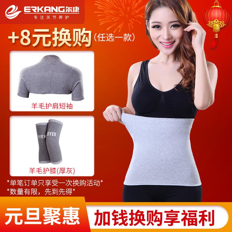 护腰带腰间盘