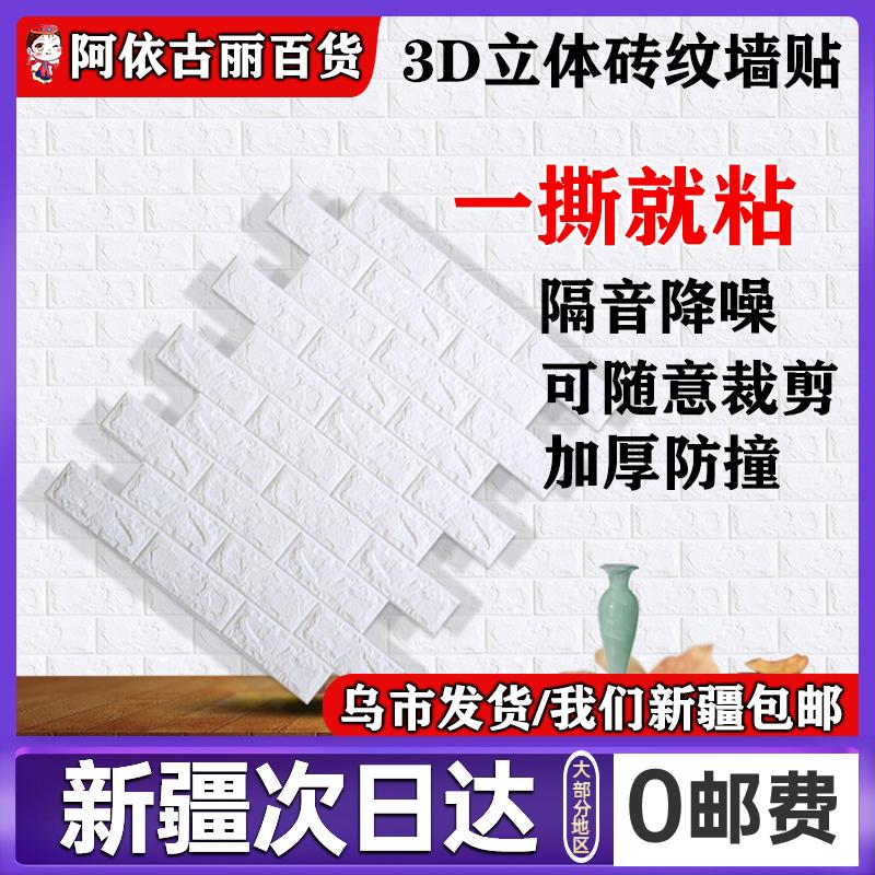 墙纸墙贴纯色美观雕纹3D立体装饰卧室护墙贴防潮防霉自粘水泥墙贴