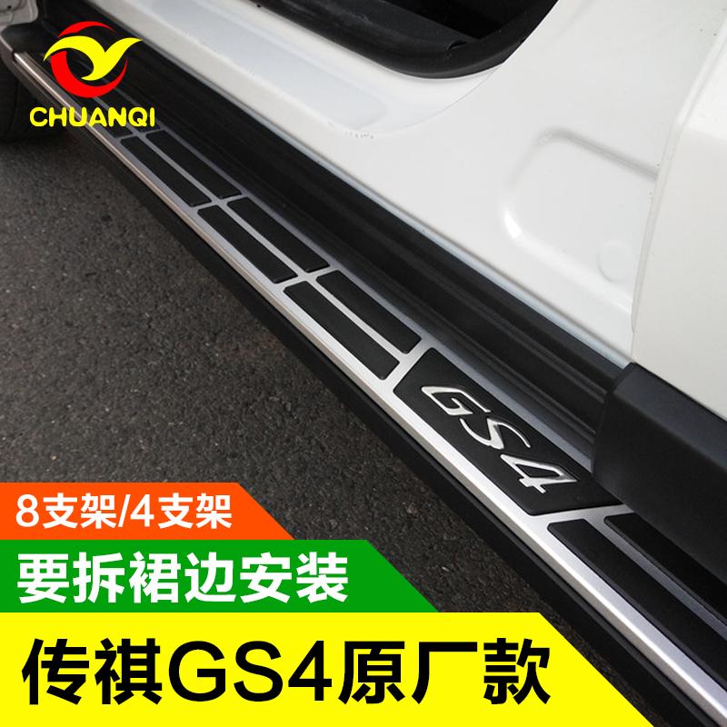 广汽传祺GS4踏板传奇GS4脚踏板GS4侧踏板广汽传祺GS4改装专用配件