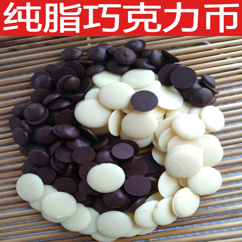 Imported cocoa butter dark chocolate DIY baking raw material chocolate noodle ganeshu black and white chocolate coin