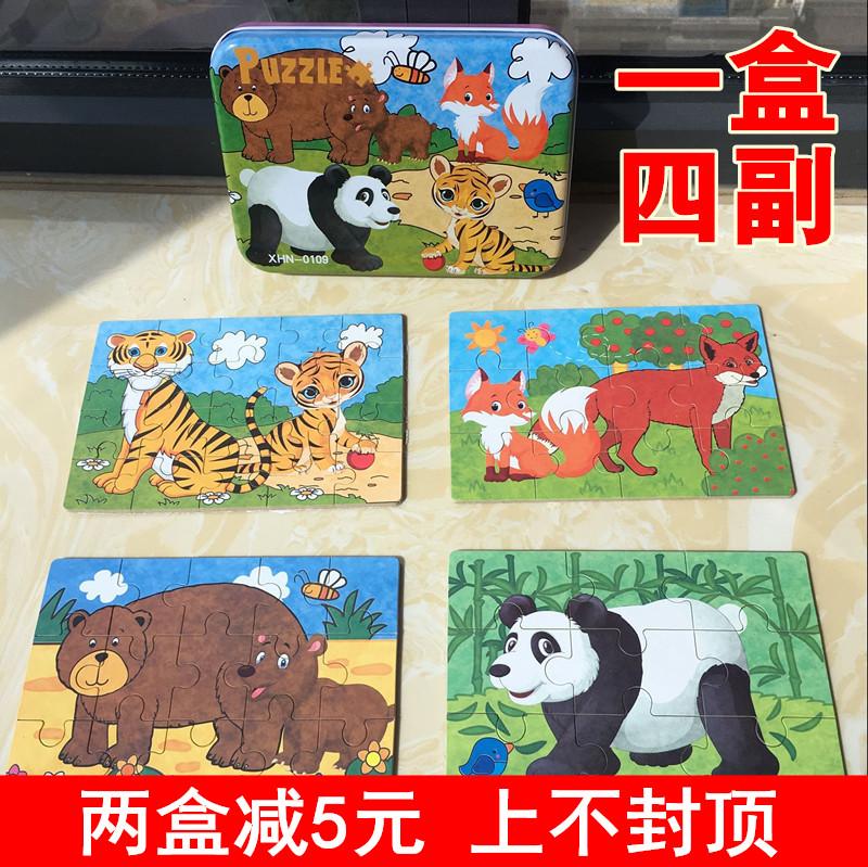 2-3-4岁大块木质拼图片幼儿园铁盒(用2元券)