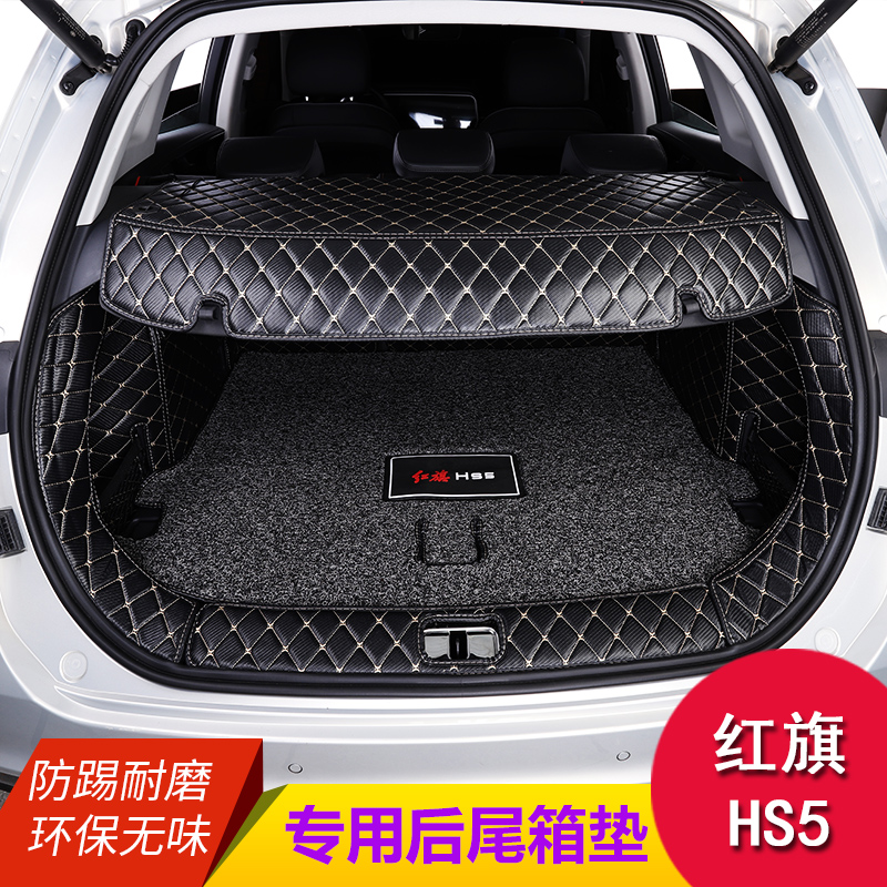 Red Flag HS5 Reserve Box Pad Modification Fully Surrounded Automotive Tail Box Pad HS5 Special Interior Decoration Accessories