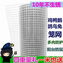 镀锌铁丝网围栏养殖网钢丝网防护防鼠网电焊网片铁网格网小孔家用