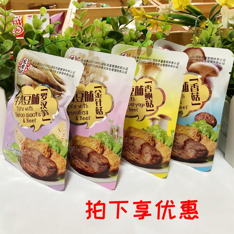 宏香记牛肉豆脯罗汉笋金针菇手撕豆腐干500g香菇夹心豆干小吃零食