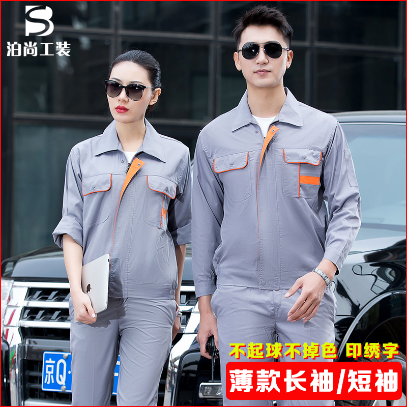 Summer work clothes short sleeve suit mens work clothes auto repair long sleeve thin type labor protection clothing top customization