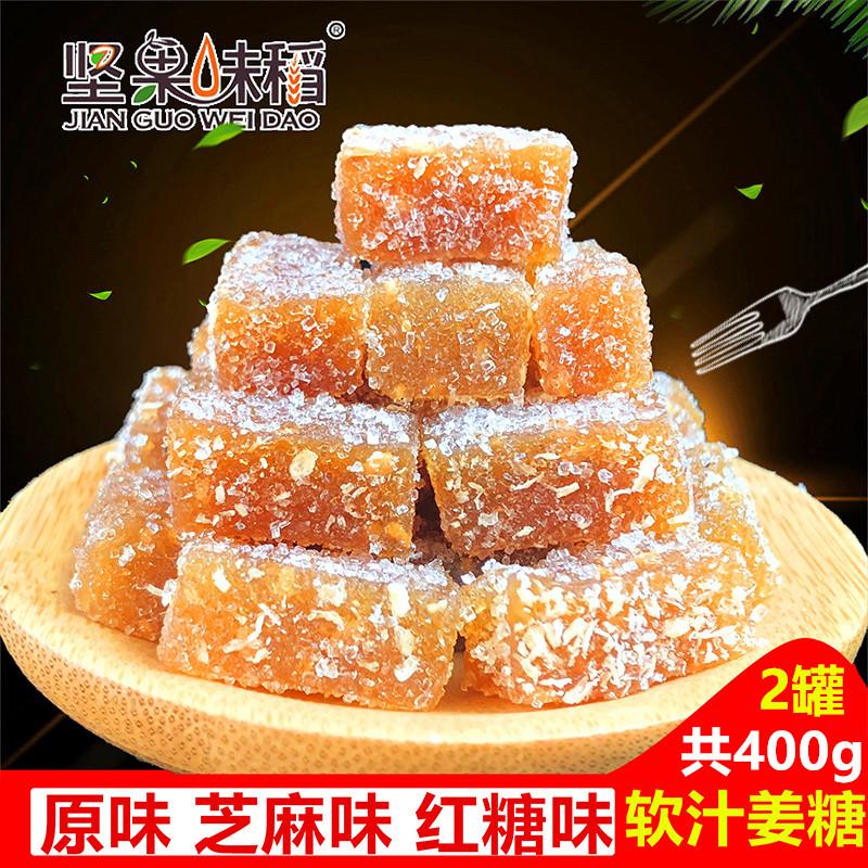 姜汁软糖手工姜糖软糖果生姜糖2罐包邮特产糖果老姜糖正宗零食