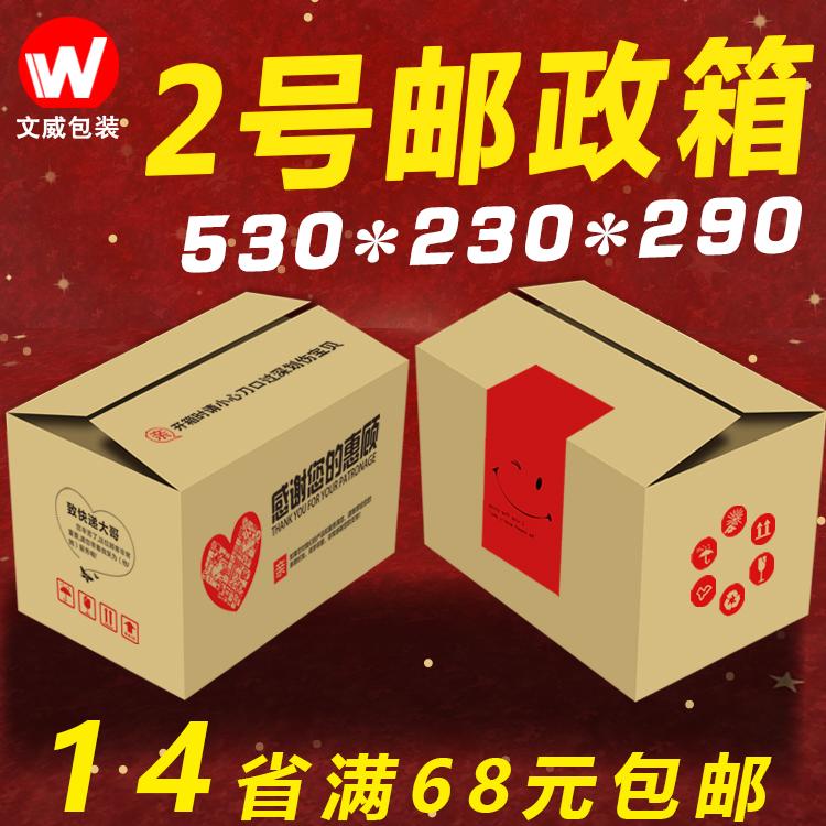 工厂直销 2号430*230*290 快递纸箱淘宝包装箱打包盒纸箱定做批发