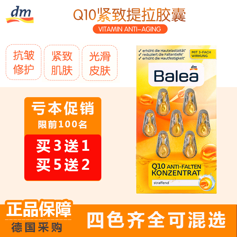 德国进口dm芭乐雅玻尿酸辅酶Q10祛皱抗皱提拉紧致balea精华素胶囊
